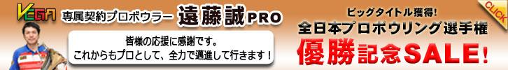 プロショップベガ 遠藤誠プロ全日本選手権優勝記念セール