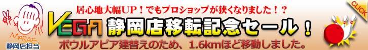 プロショップベガ静岡店移転OPEN記念セール