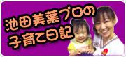 池田美葉の子育てボウリング日記