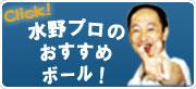 水野成祐プロのオススメボールコーナー